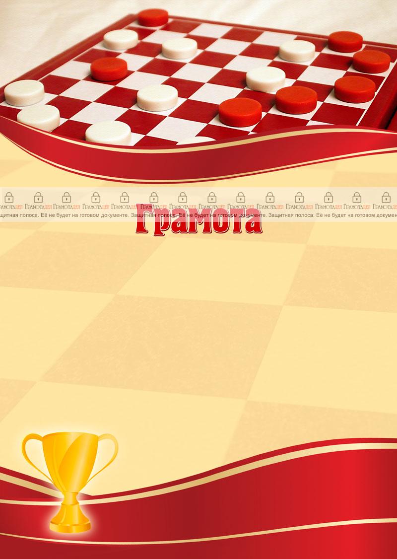 алапаевск, картинка спортивный диплом шашки одна