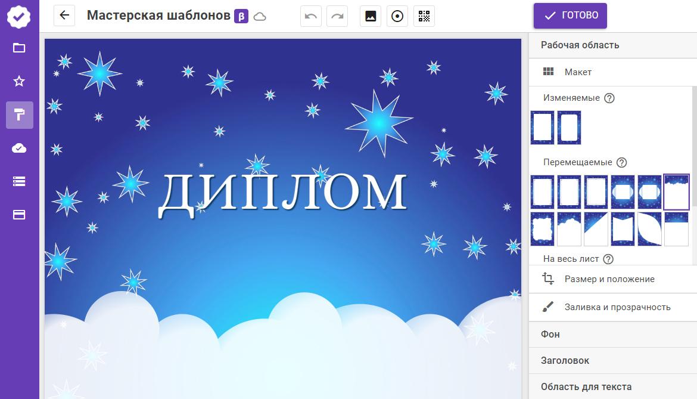 Как создать шаблон электронного письма